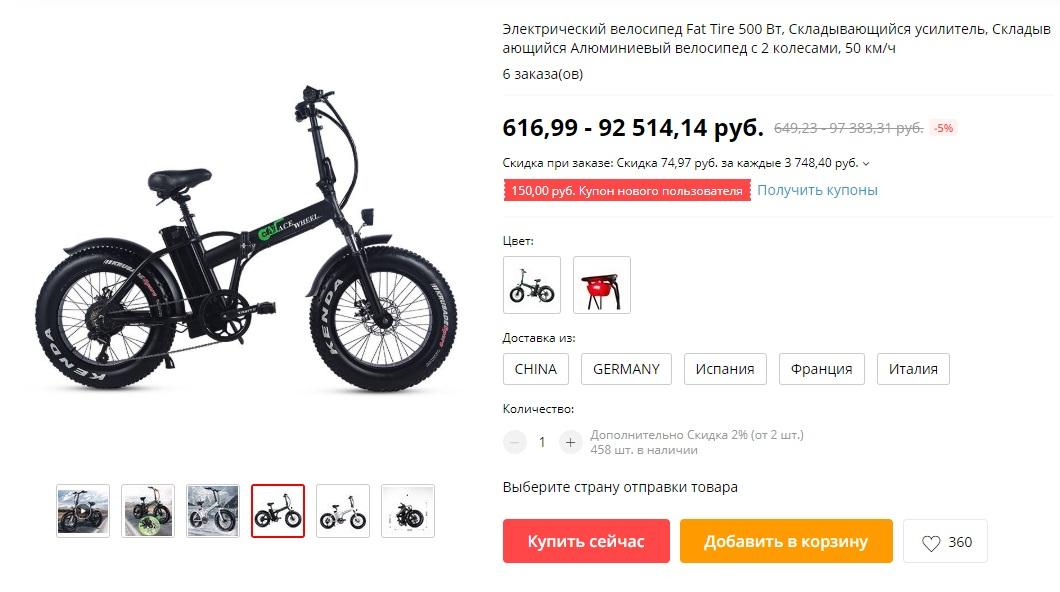 Электровелосипед CMACEWHEEL GW20