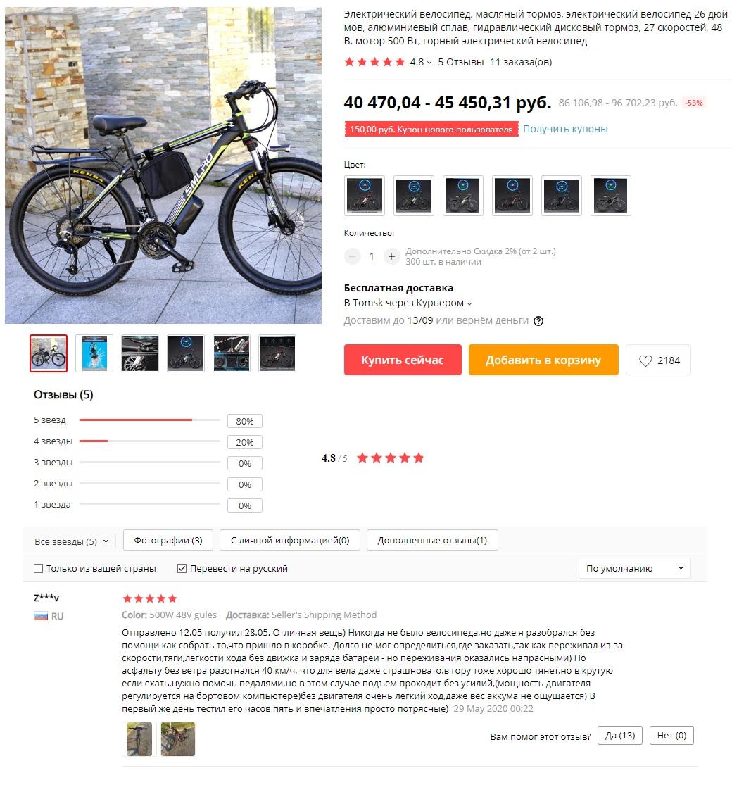 Электровелосипед SMLRO