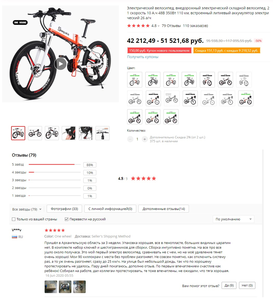 Электровелосипед Sheng milo