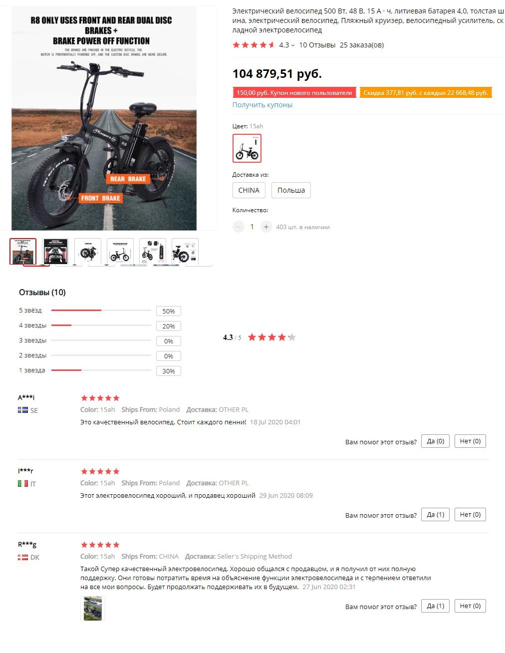 Электровелосипед  Keeper&Jim R8-