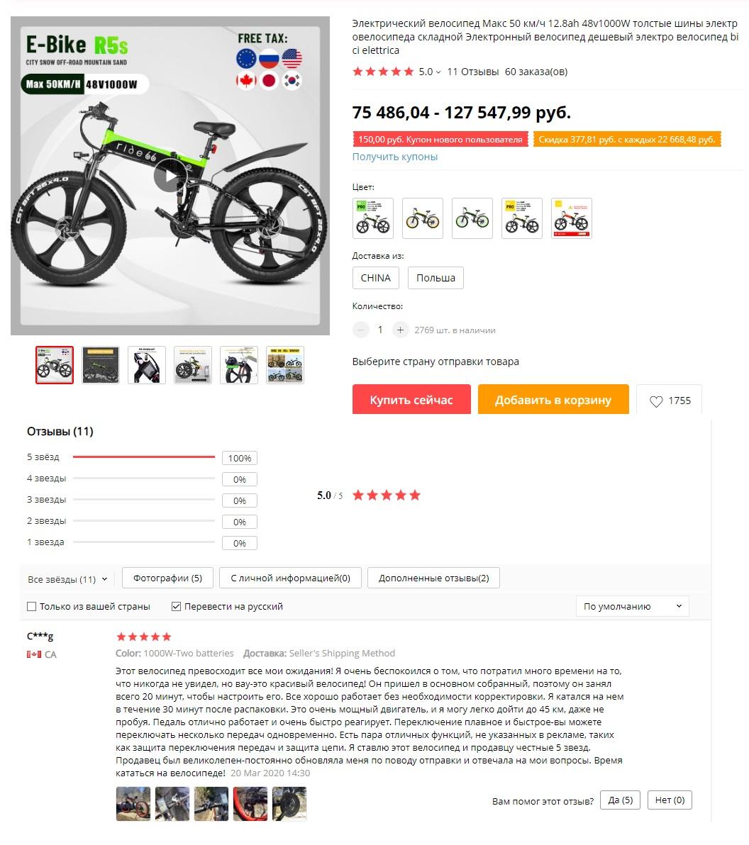 Электровелосипед Keeper&Jim X1
