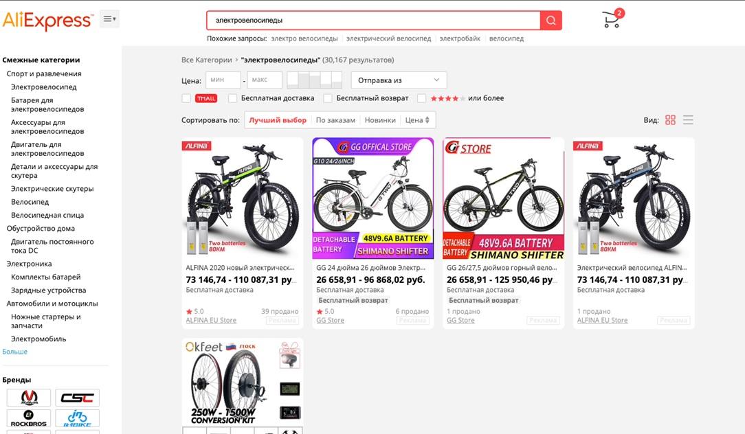 Электровелосипед поиск