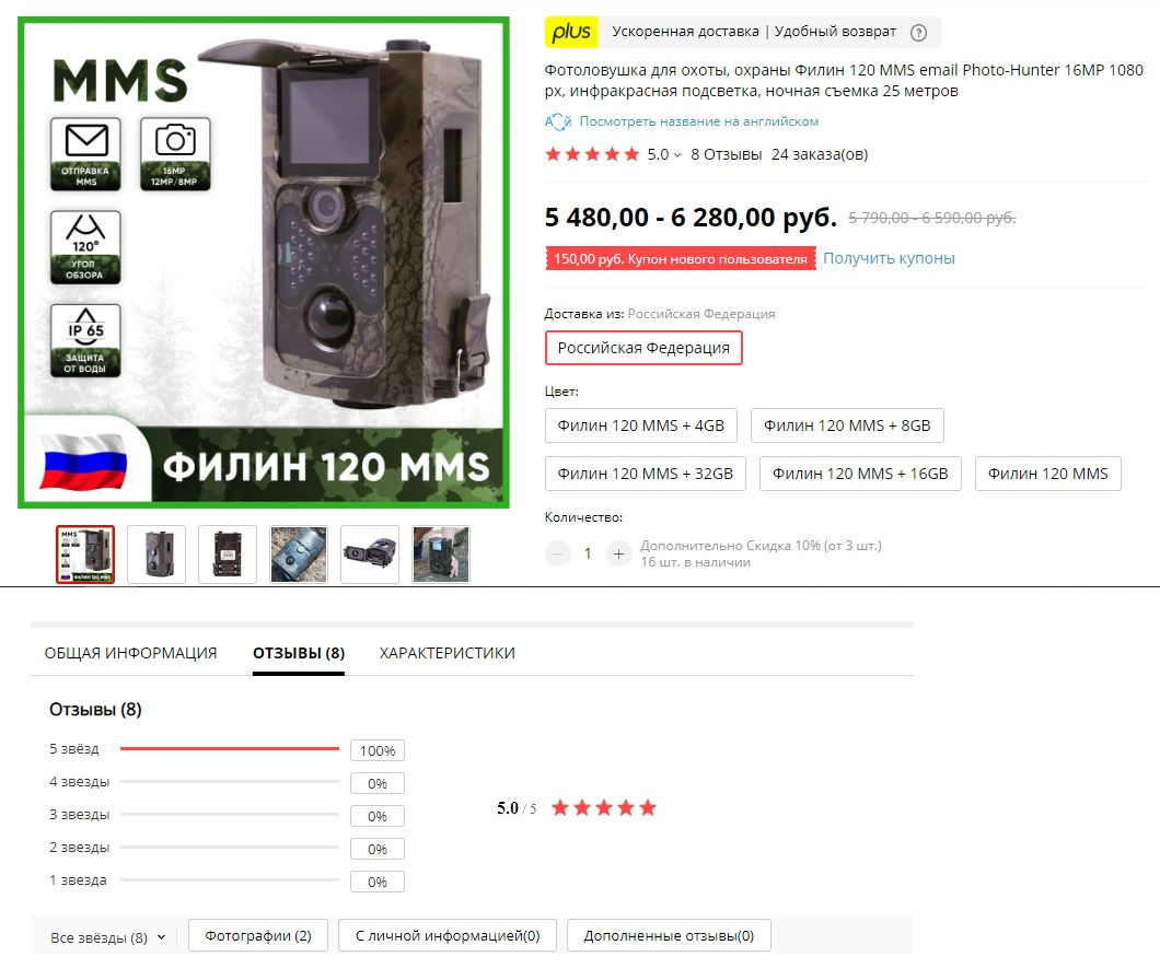 Фотоловушка Филин 120 MMS