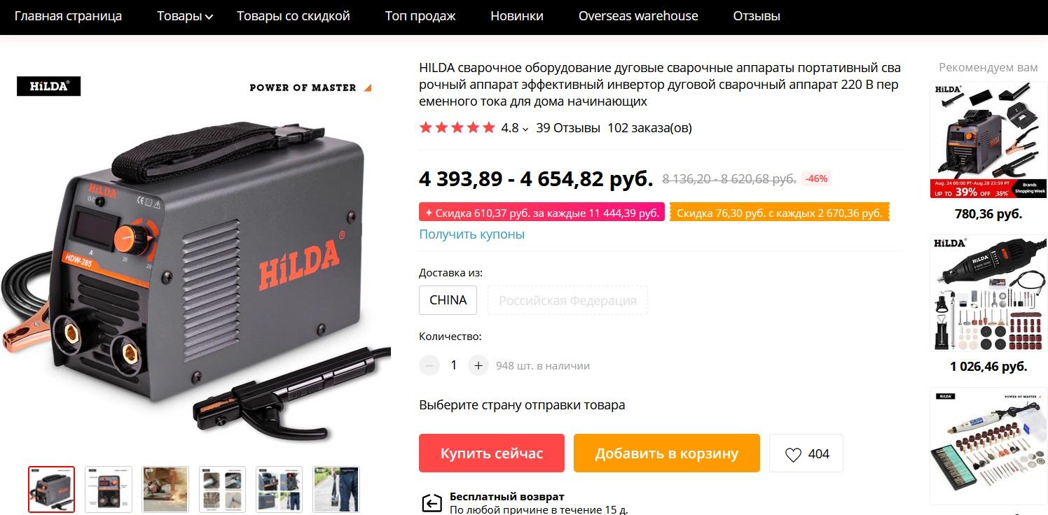 Сварочный аппарат HILDA HDW-285