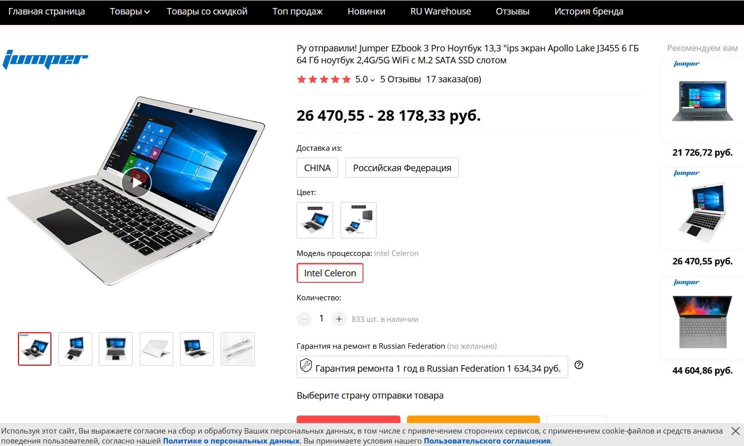Ноутбук Jumper Ezbook 3