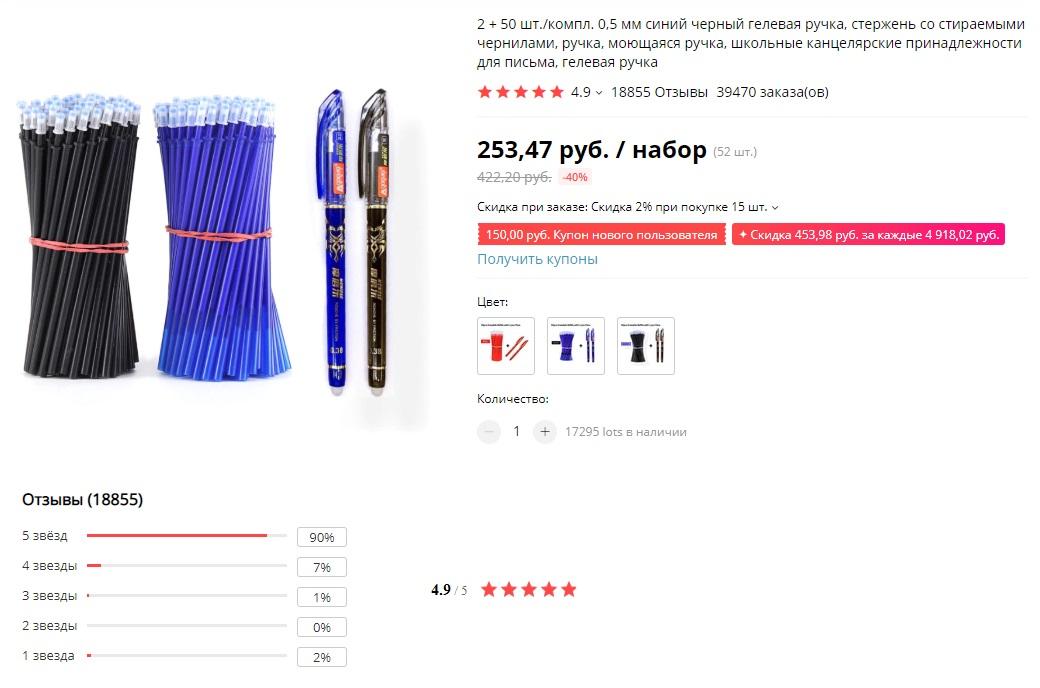 Геливые ручки