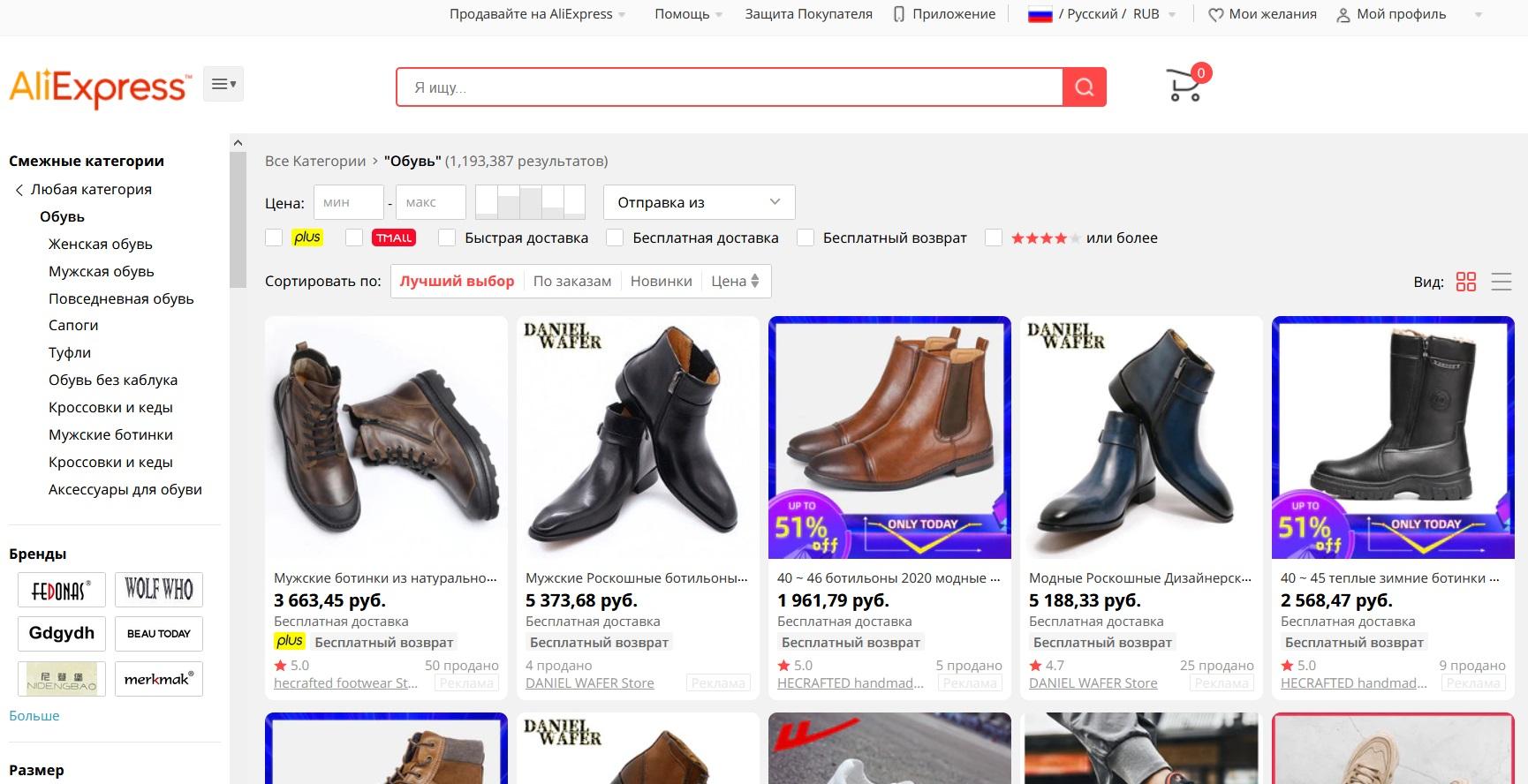 Категория «Сумки и обувь»