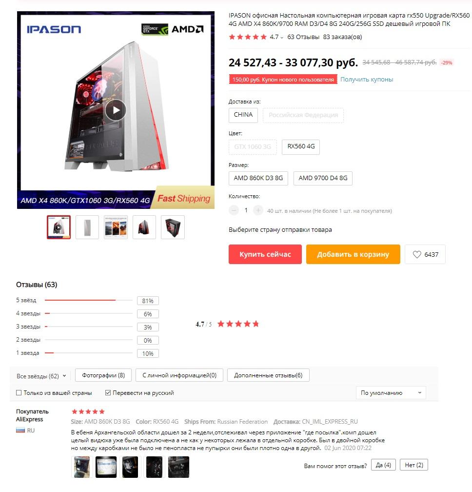 Компьютер IPASON AMD X4870K