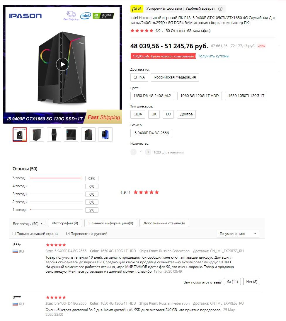 Компьютер IPASON I5 9400F
