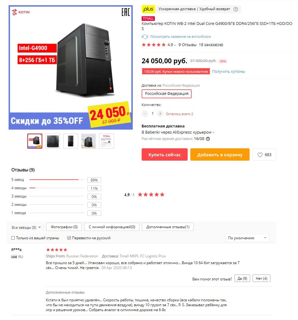 Компьютер KOTIN WB-2