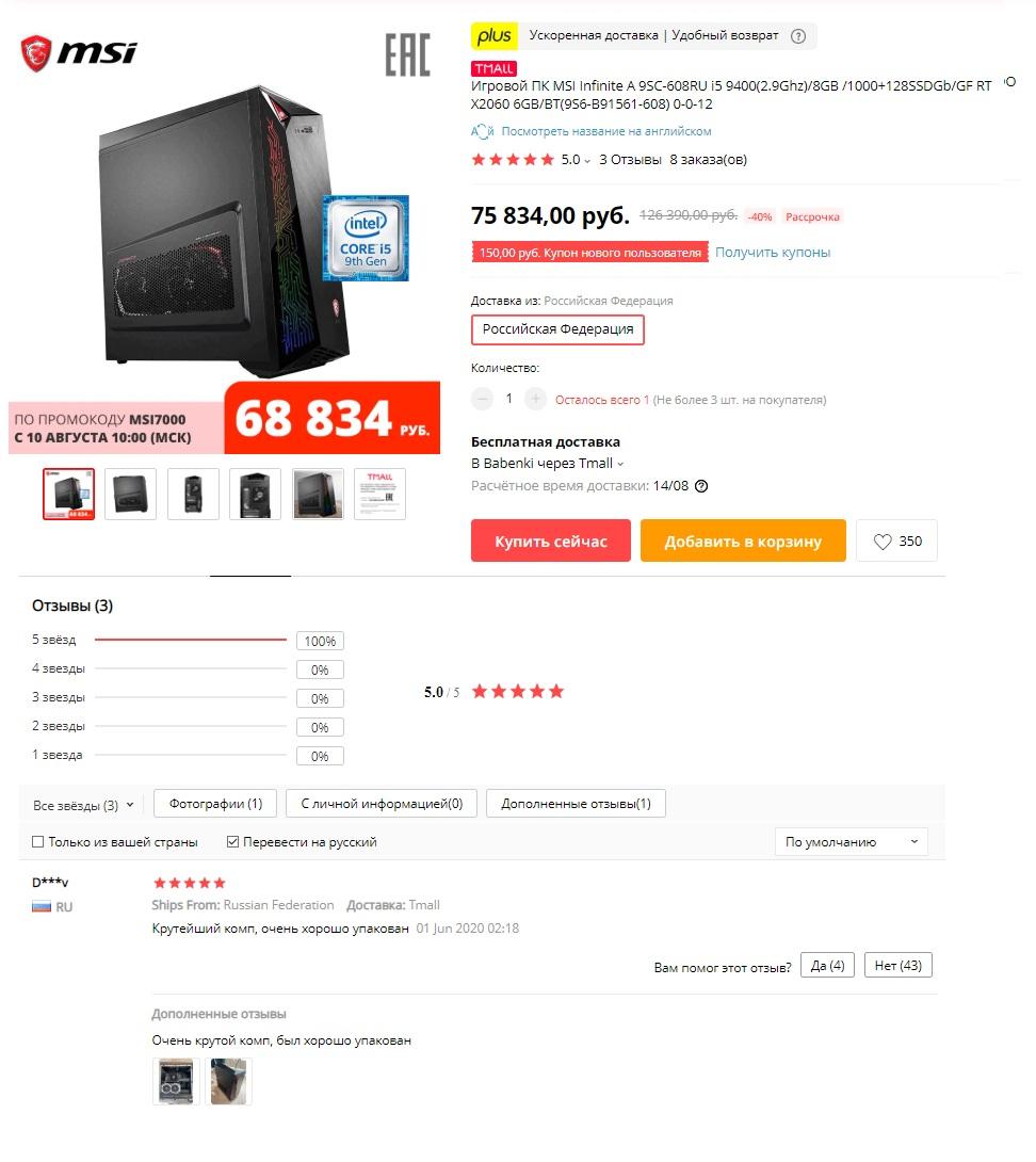 Компьютер MSI 9S6-B91561-608