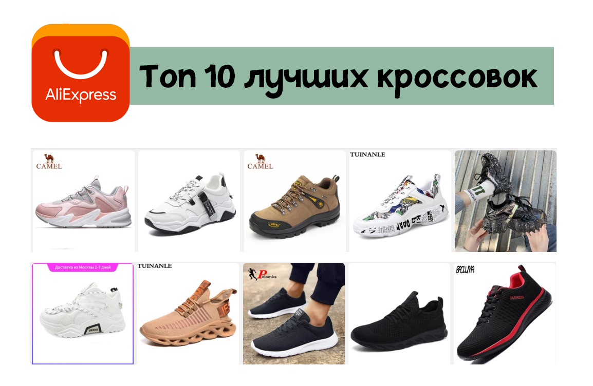 Лучшие кроссовки