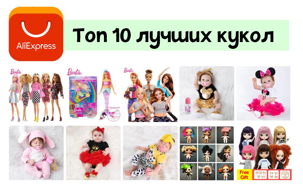 Лучшие куклы с Алиэкспресс