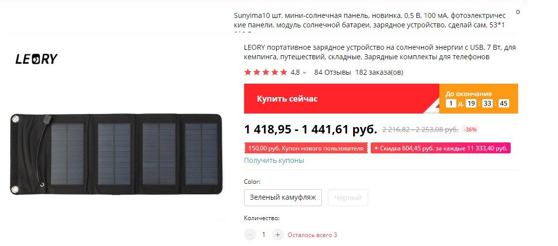 Солнечная панель LEORY