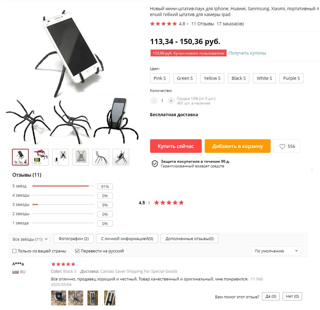 Штатив LISRIB Mini Spider