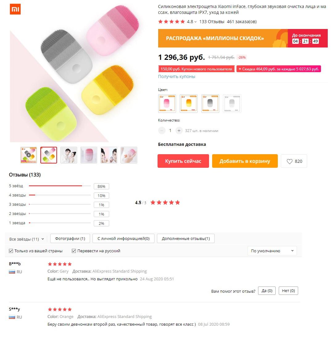 Массажер для лица Xiaomi InFace