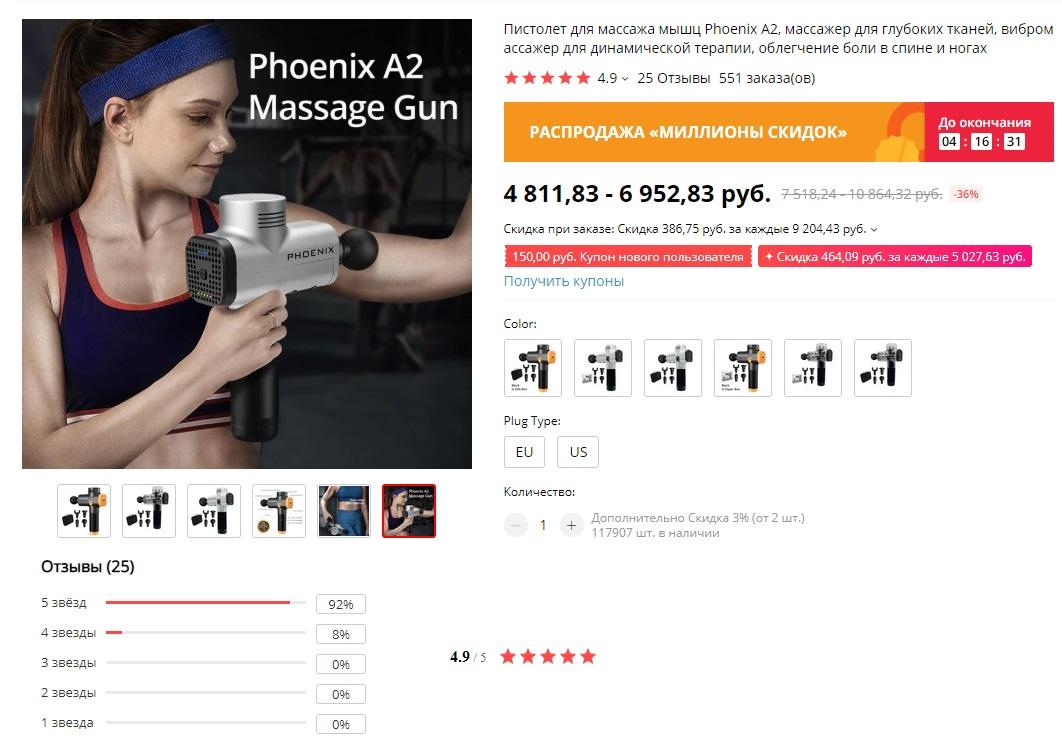 Пистолет для массажа мышц Phoenix A2