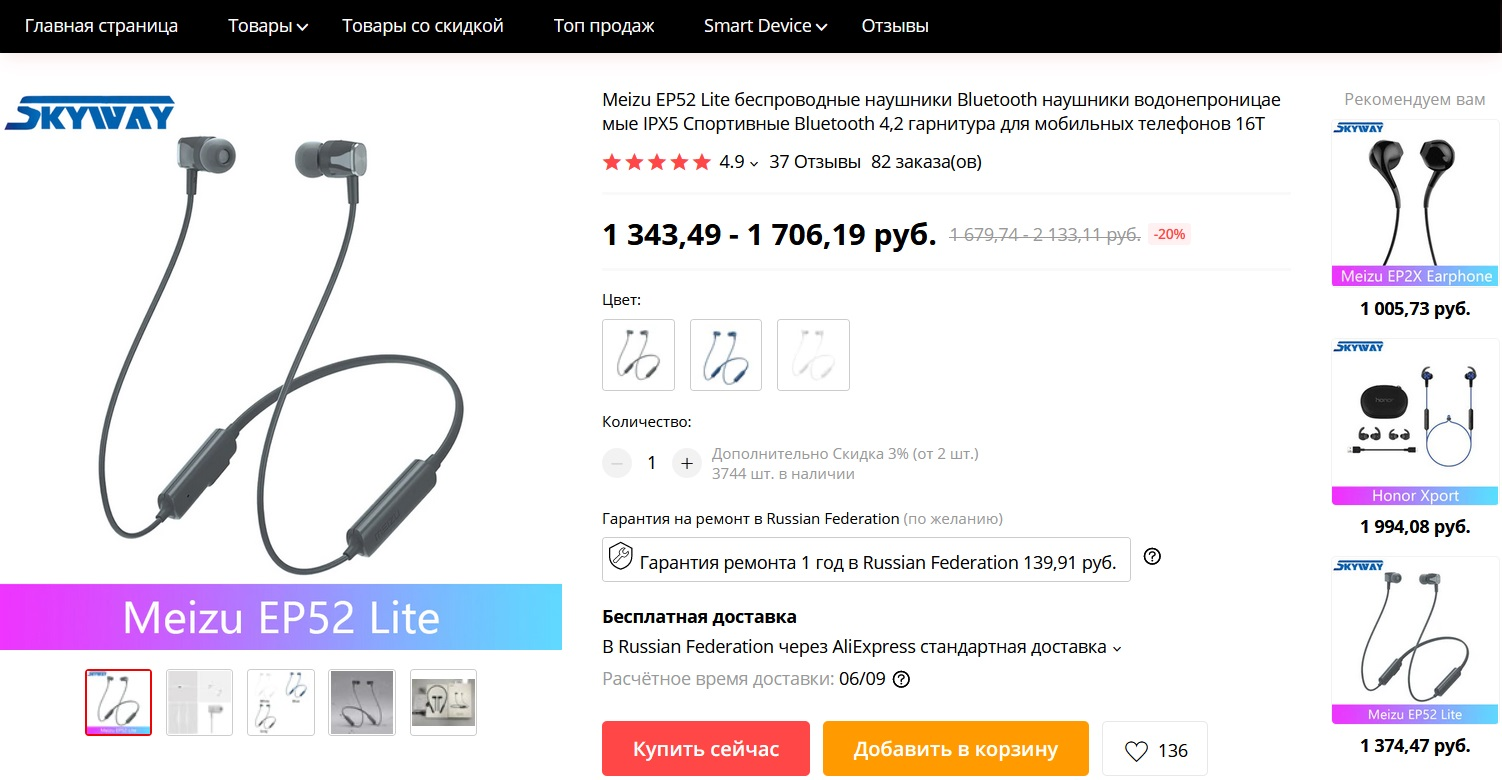 Беспроводные наушники Meizu EP52 Lite