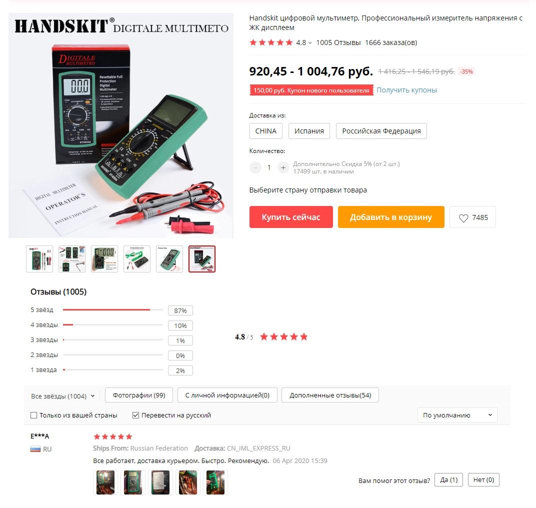 Мультиметр Handskit universal