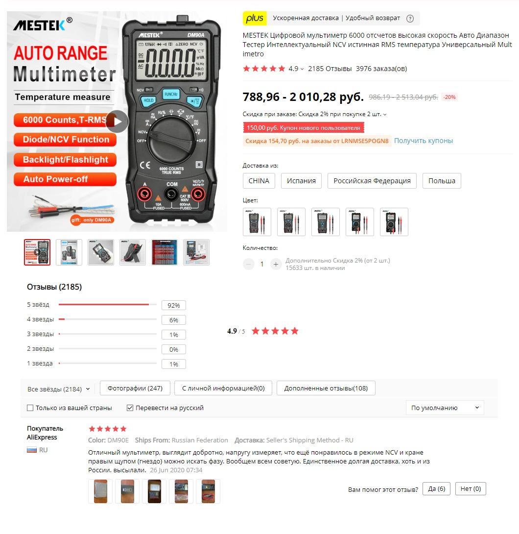 Мультиметр MESTEK DM90A/DM90S/DM90E