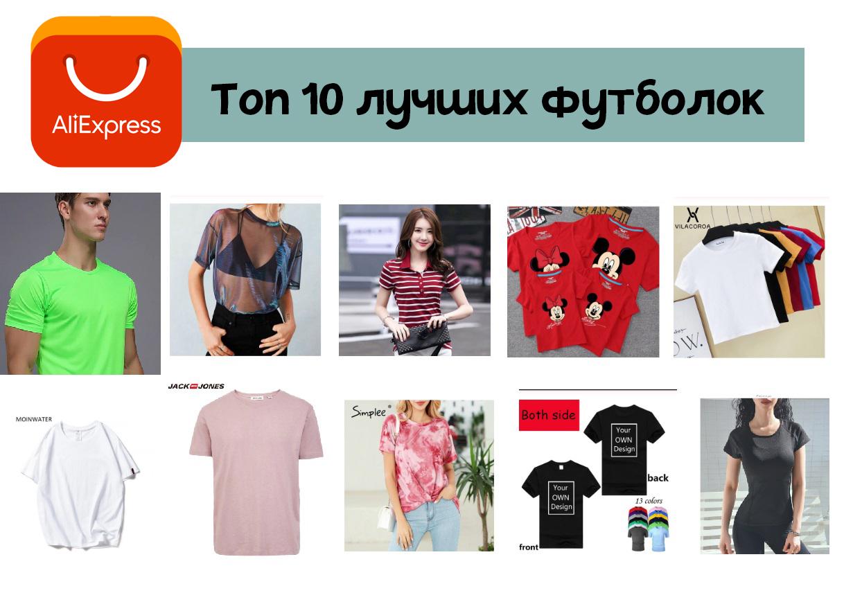 Лучшие мужские и женские футболки