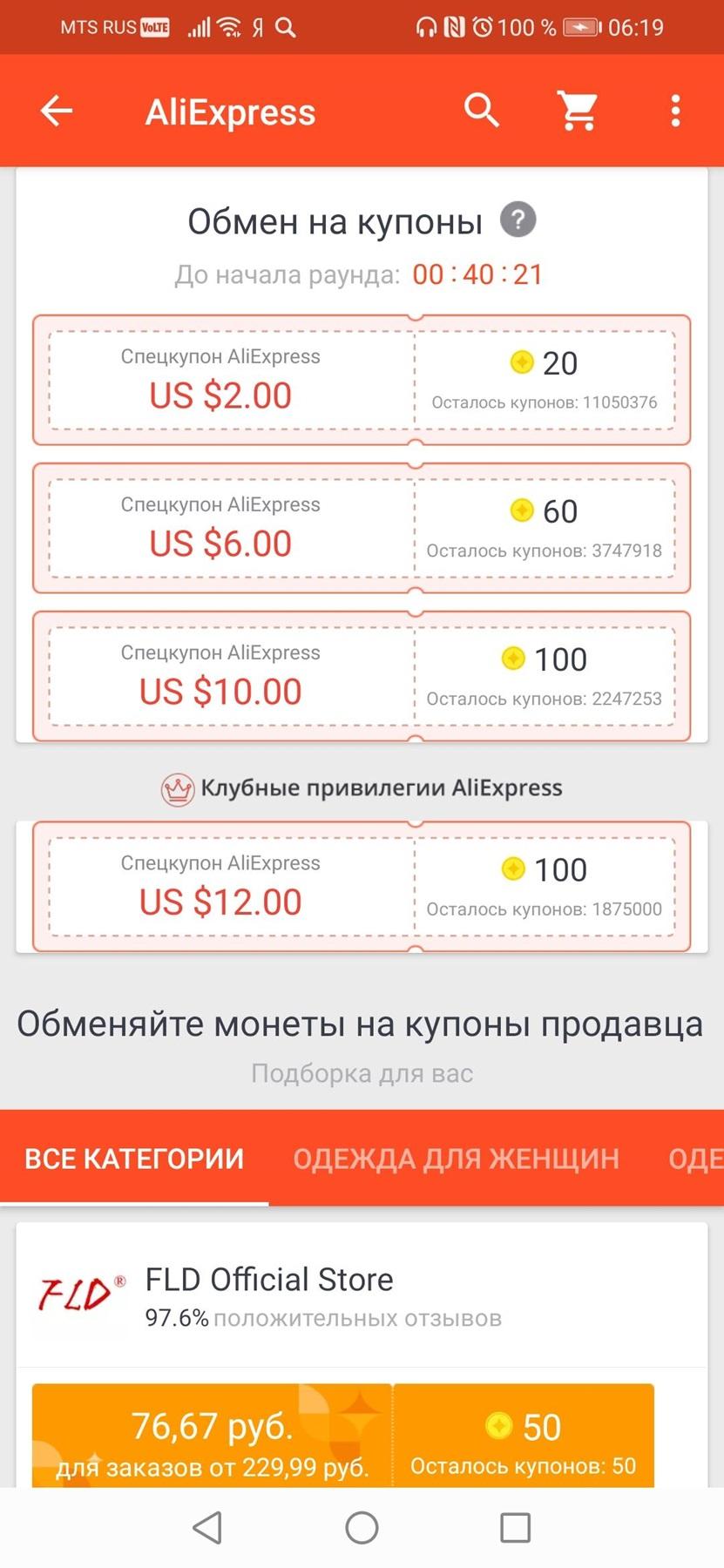 Обмен купонов на монеты