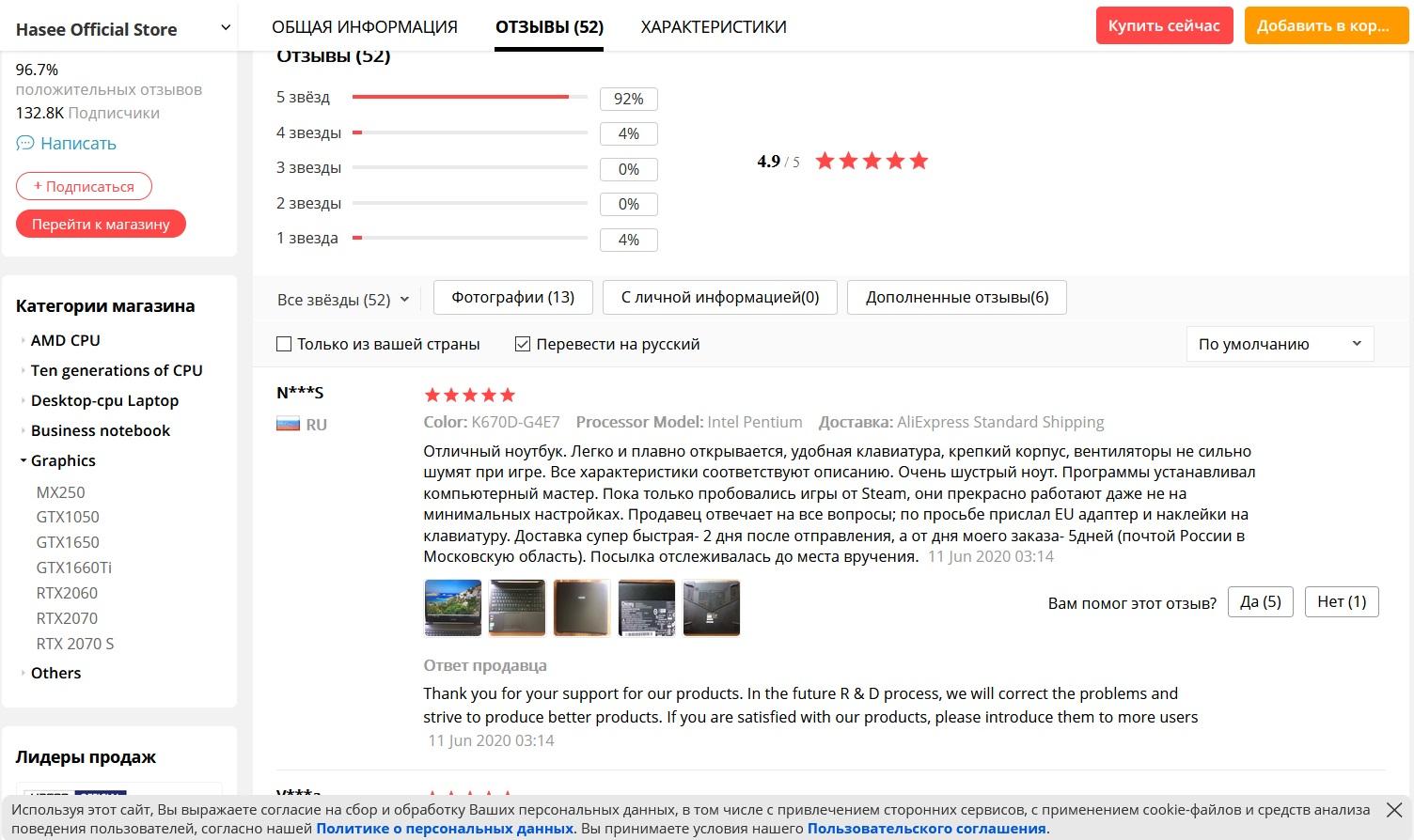 Отзывы о ноутбуке Hasee K670D-G4E7