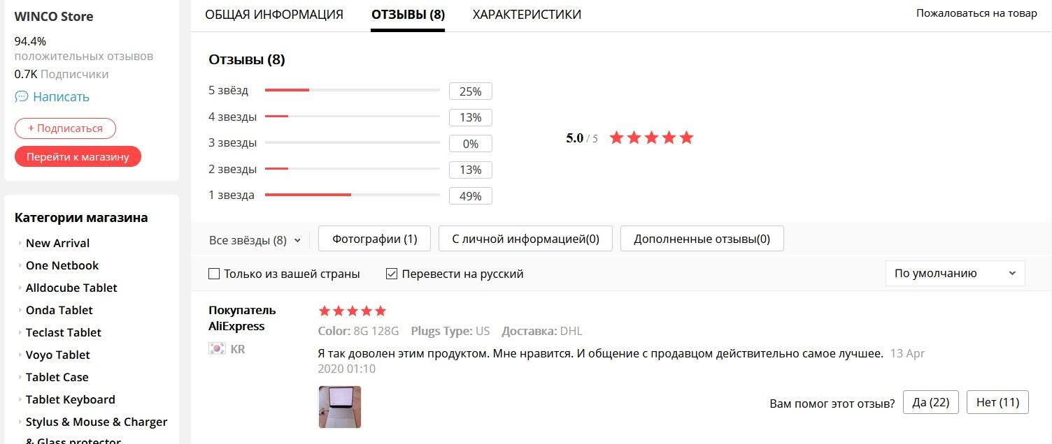 Отзывы о ноутбуке VOYO vbook 15.6