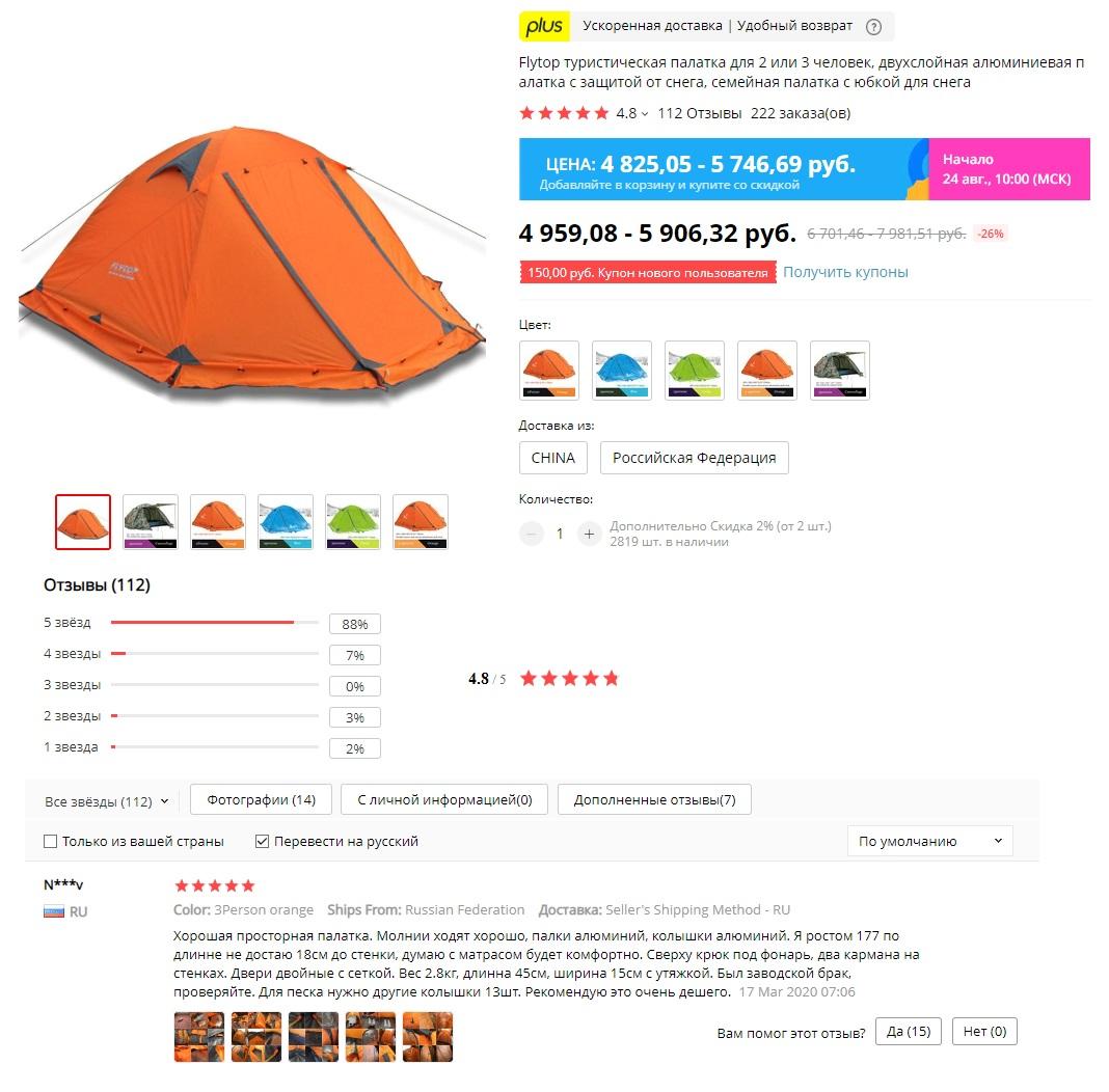 Палатка FLYTOP