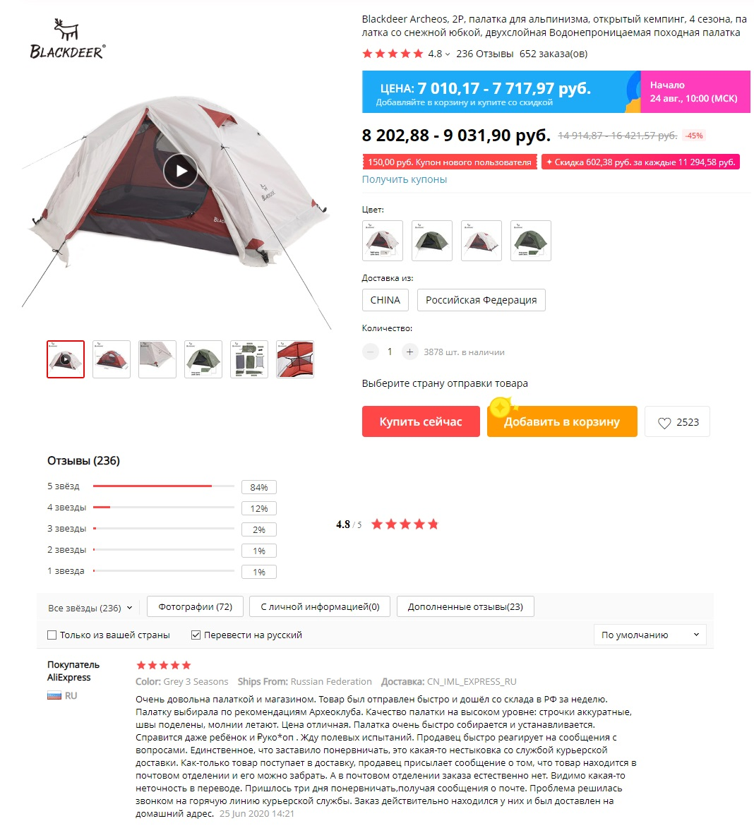 Палатка Blackdeer Archeos