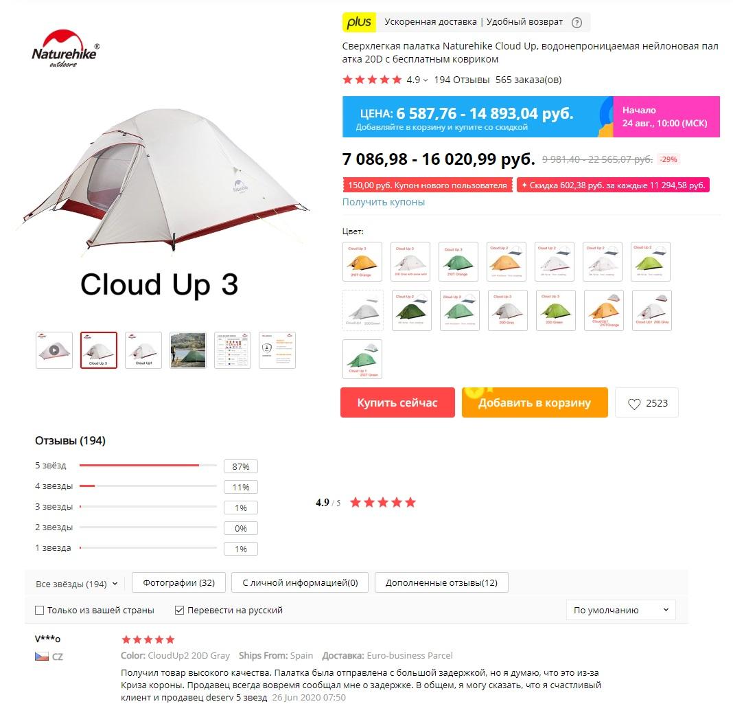 Палатка Naturehike Cloud Up