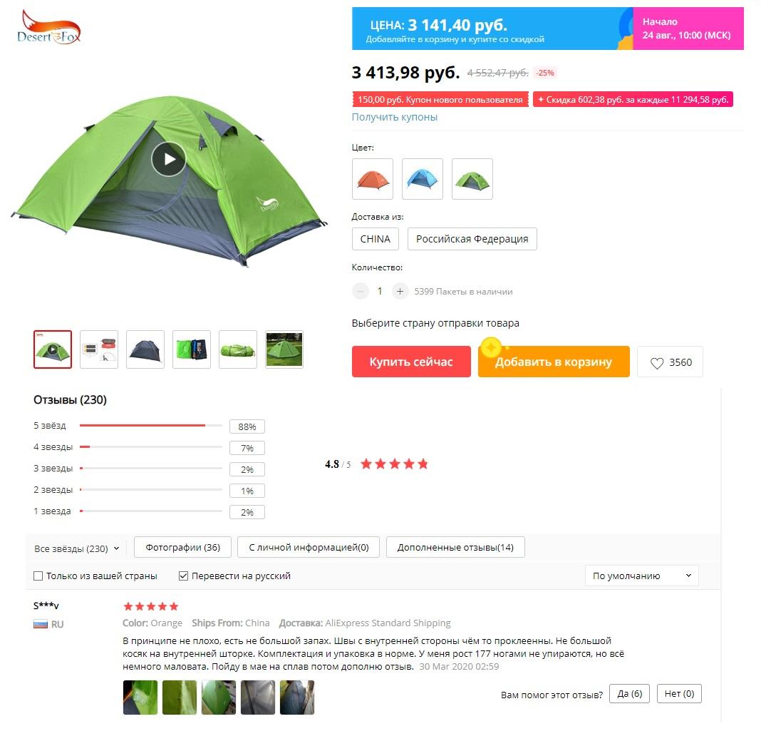 Палатка Desert&Fox