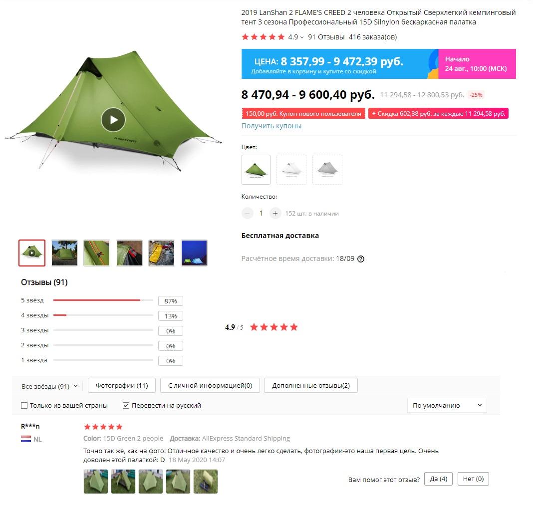 Палатка LanShan 2 FLAME'S CREED