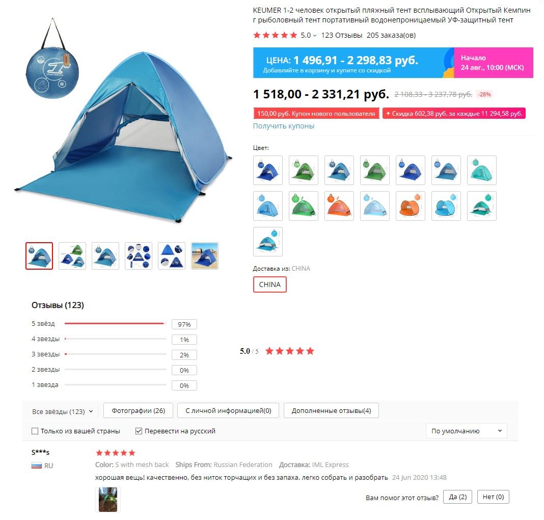 Палатка KEUMER