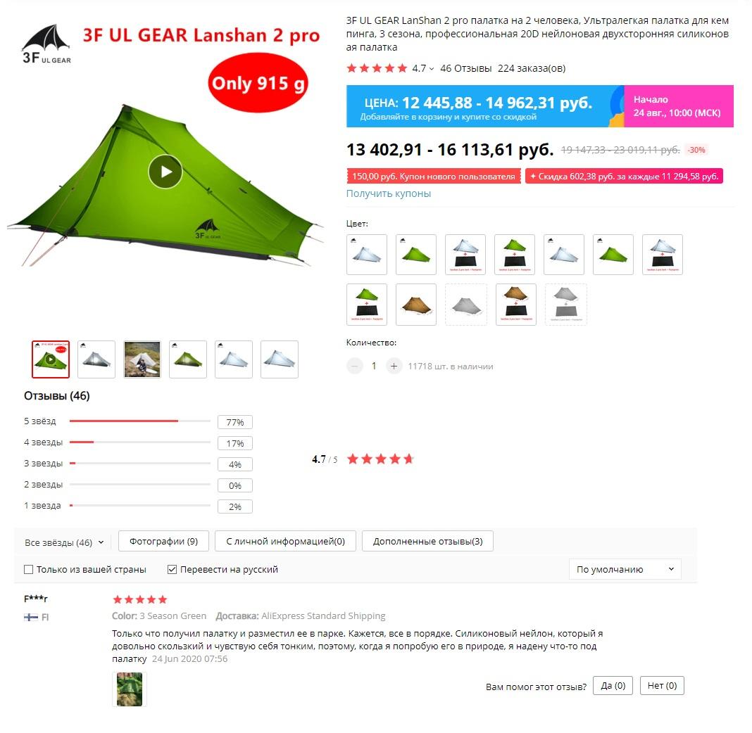 Палатка 3F UL GEAR LanShan 2 pro