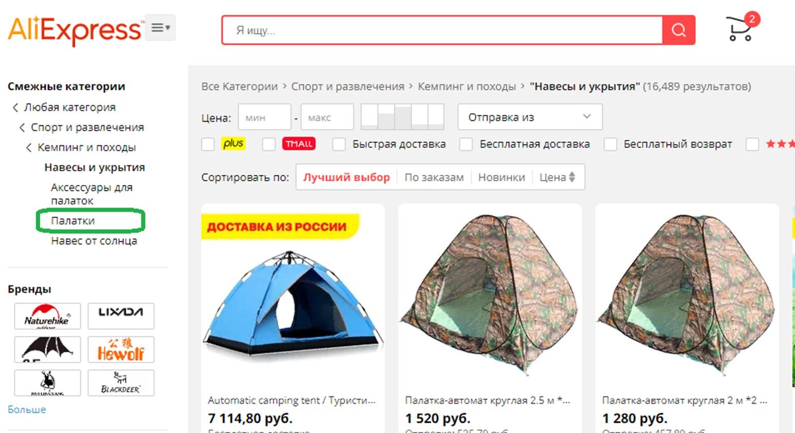 Поиск палатки на Алиэкспресс