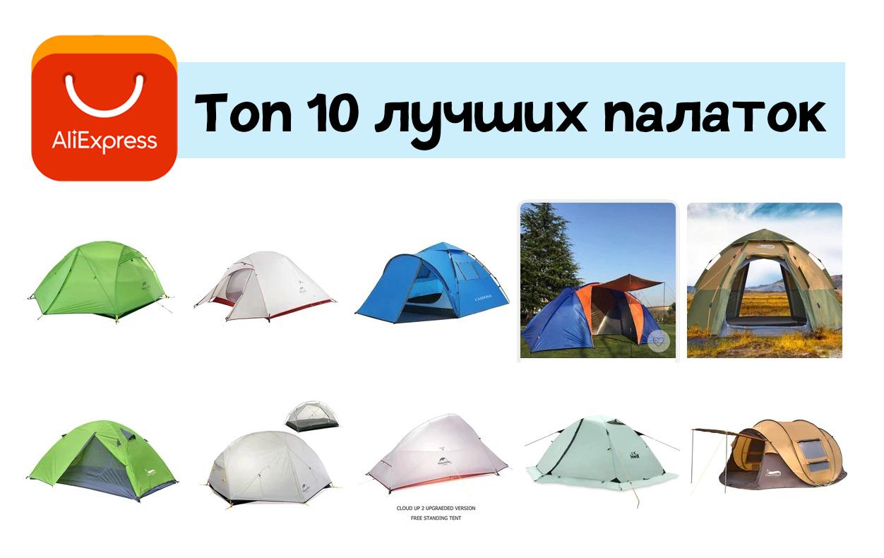 Лучшие палатки с Алиэкспресс