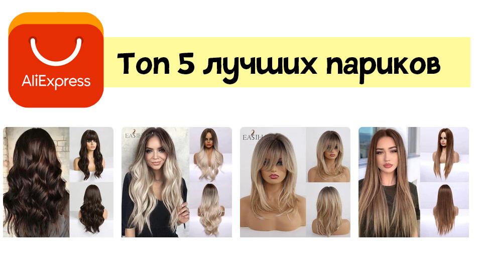 Лучшие парики
