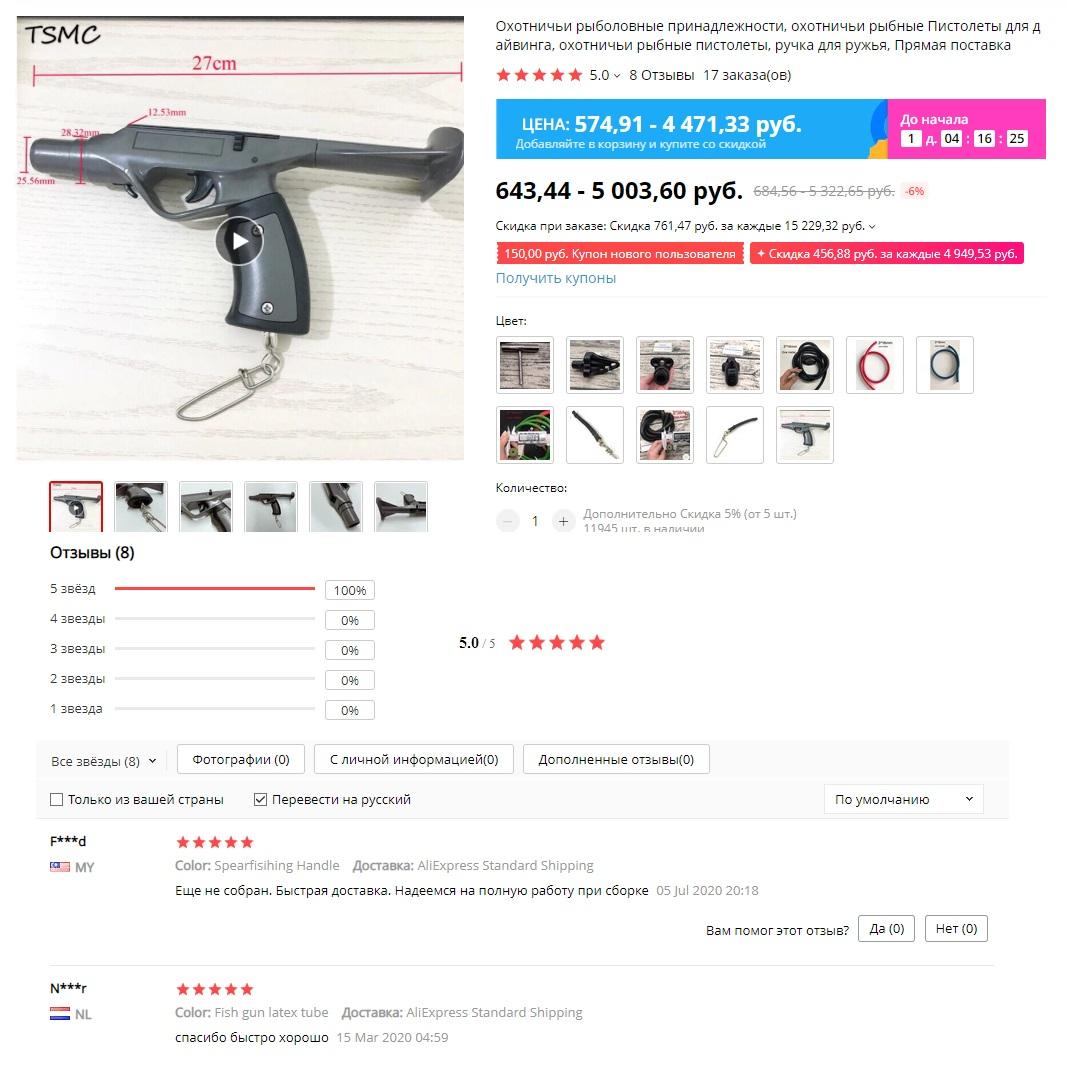 Пистолет для дайвинга