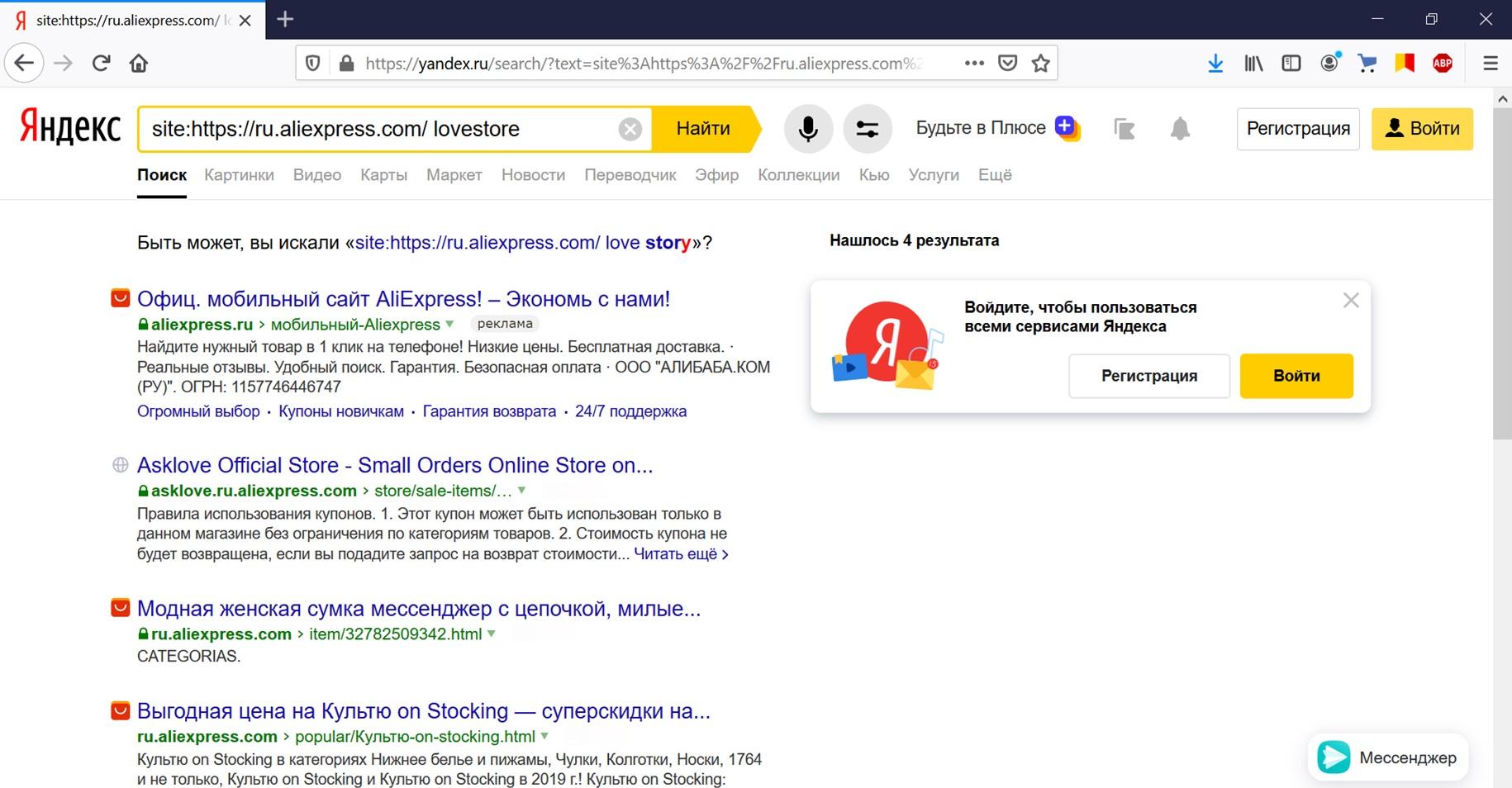 Поиск по названию магазина на Яндексе