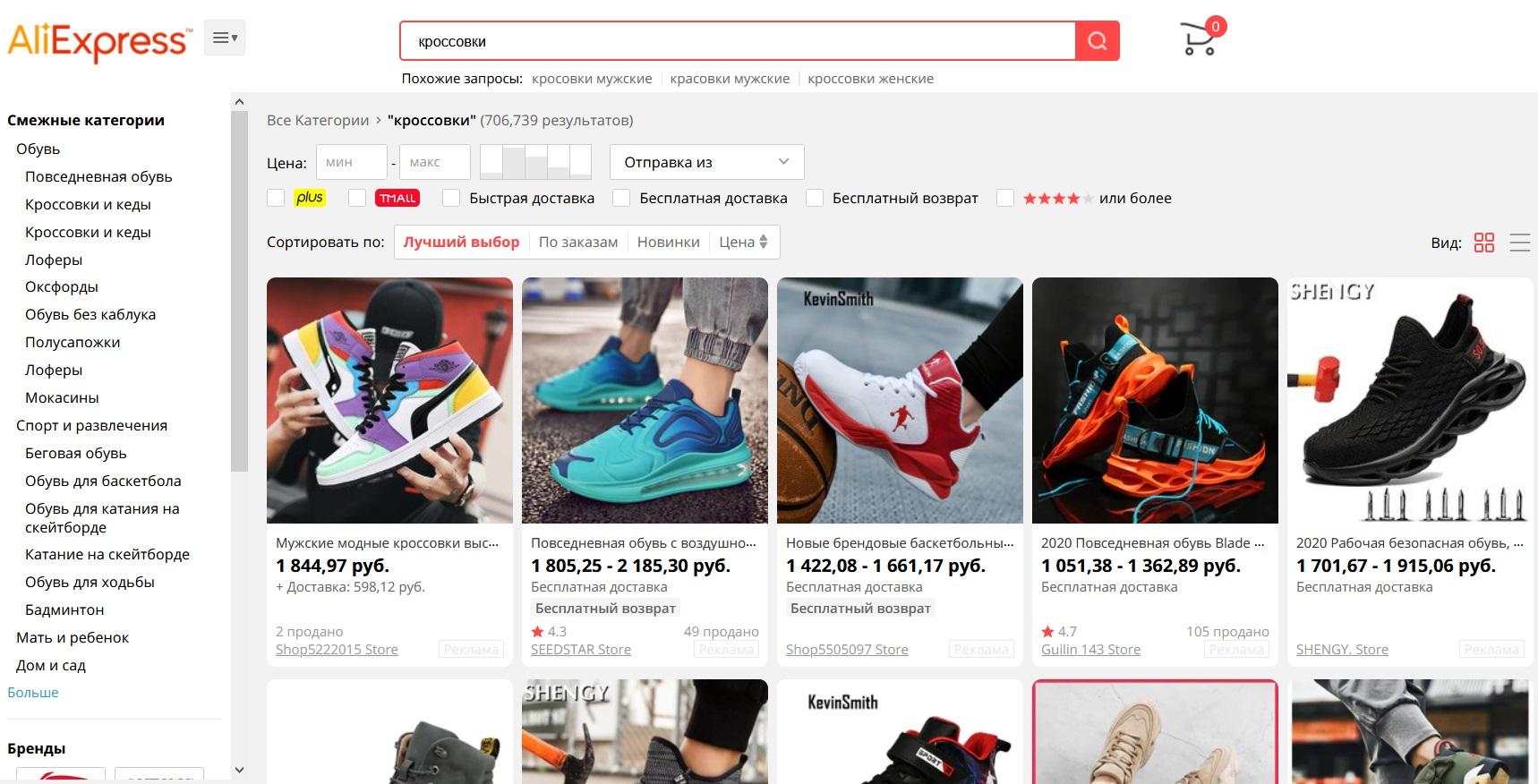 Поиск кроссовок