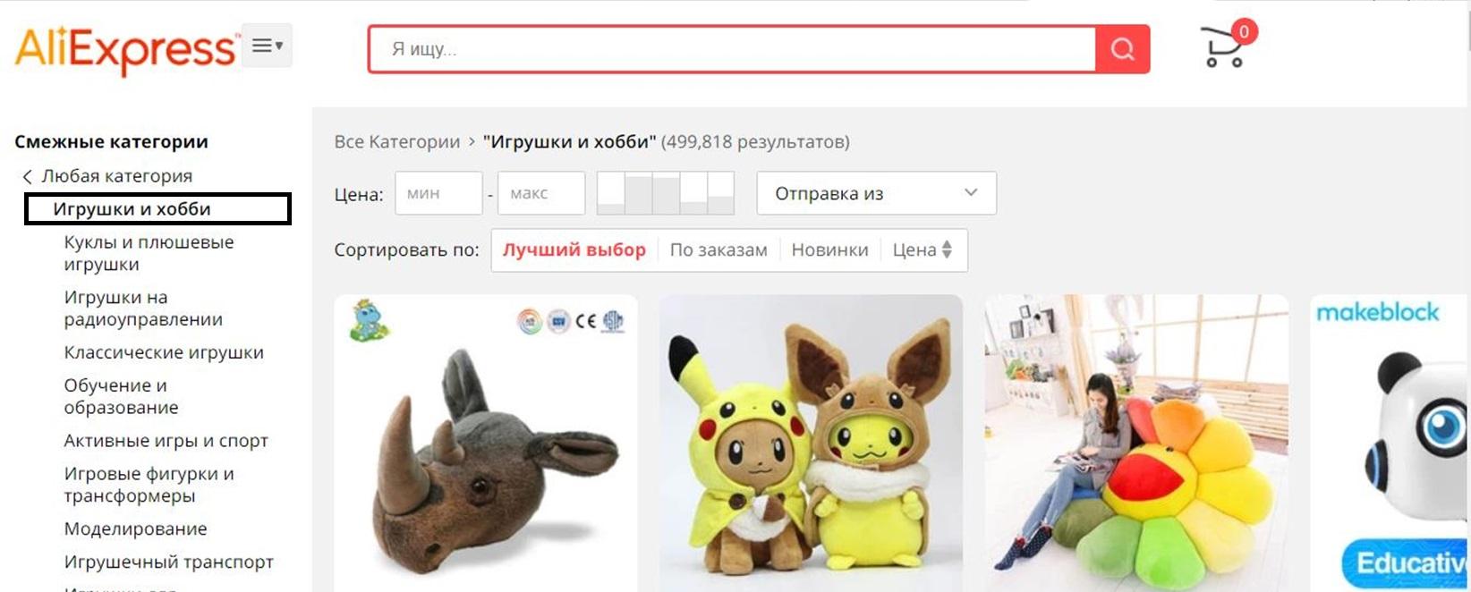 Поиск игрушек