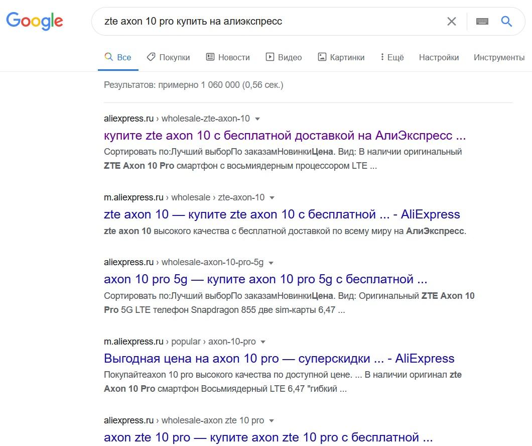 Поиск смартфона на Алиэкспресс через Гугл