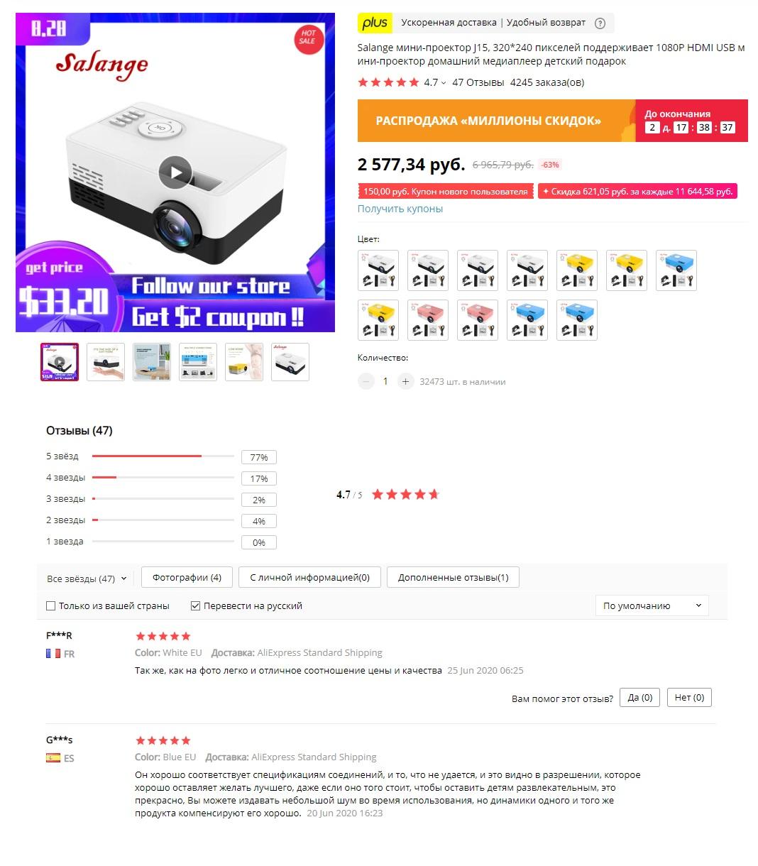 Проектор Salange J15