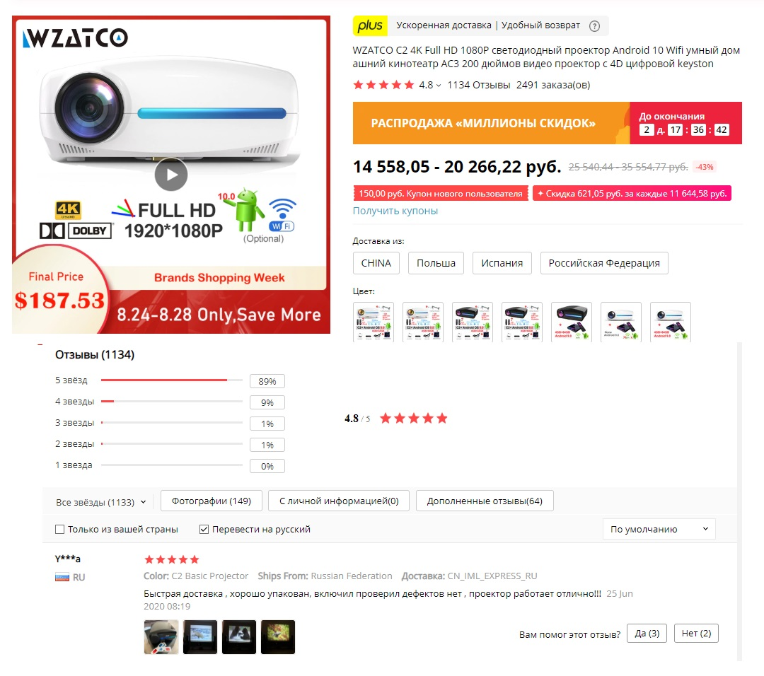 Проектор WZATCO C2