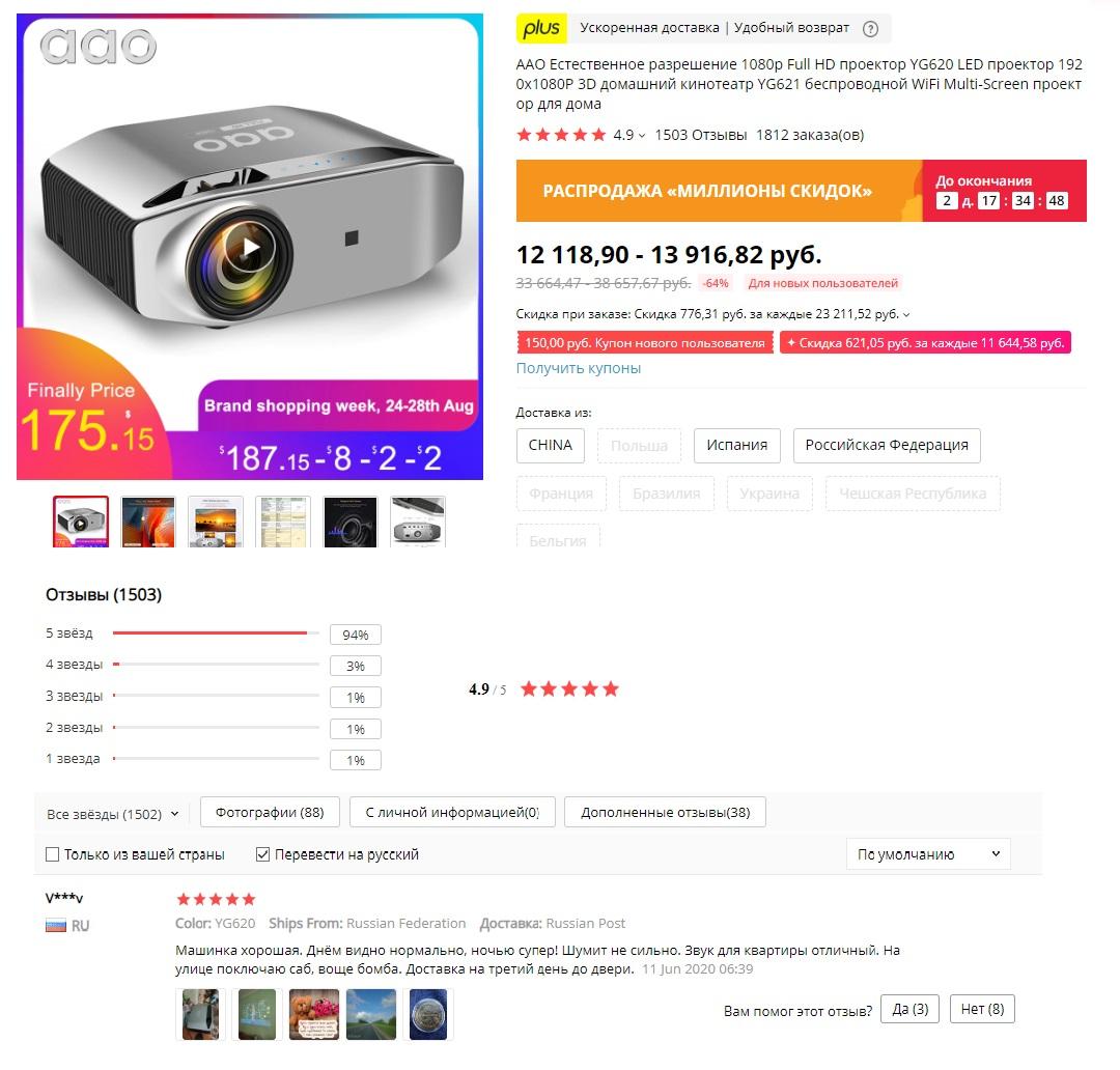 Проектор AAO YG620 / YG621