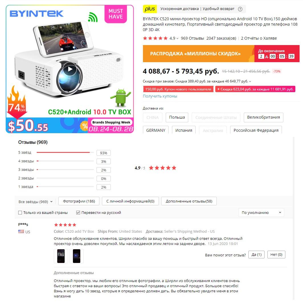 Проектор Byintek C520