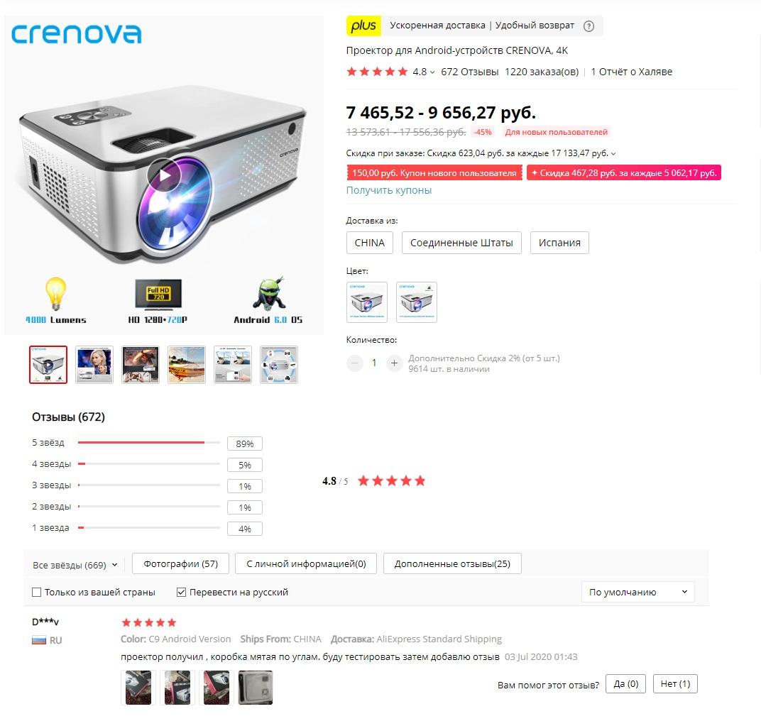Проектор CRENOVA C9