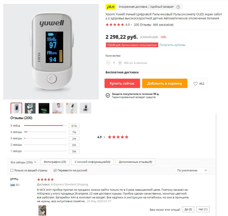 Пульсоксиметр Xiaomi Yuwell
