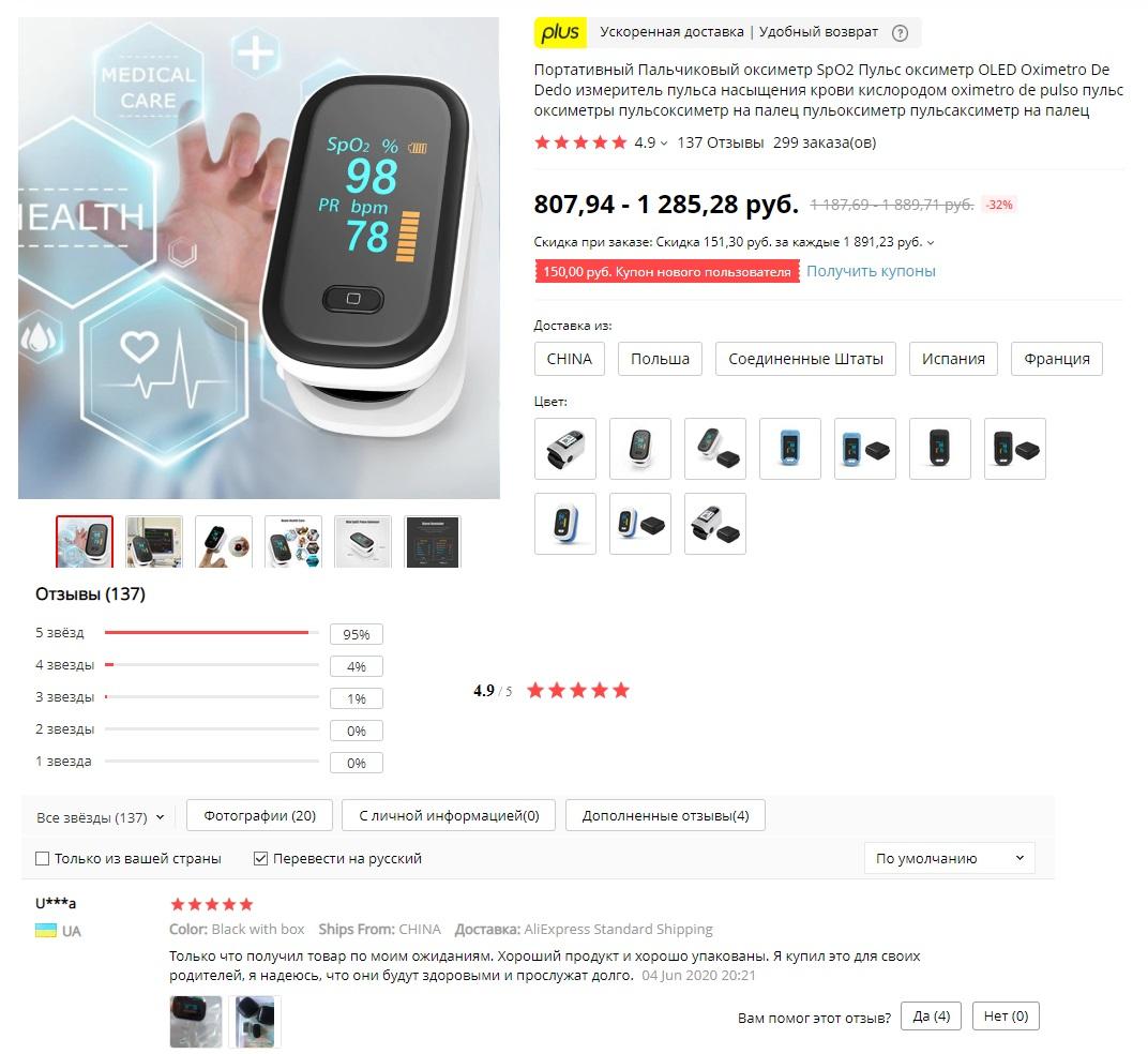 Пульсоксиметр OLED Oximetro De Dedo